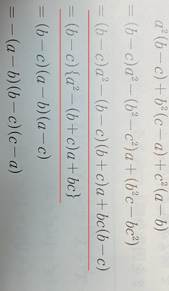 下線部のように式が変形する理由ややり方を教えてください