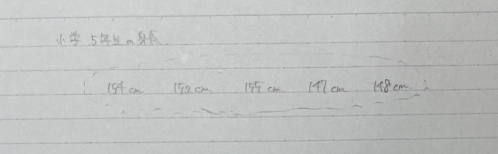 数学1 データの分析分野に関する質問です。 参考書に載っていた「変量」に関する定義がいまいち理解できません。 参考書によると、 「人の身長、体重や運動の記録などのように、ある特性を表す数量を変量という。」 と記されているのですが、 例えば写真のようなデータがあったとき、変量となるのは154cm/152cm/155cm... といったそれぞれの値ですか? それとも値が5つあるので、変量は5と...