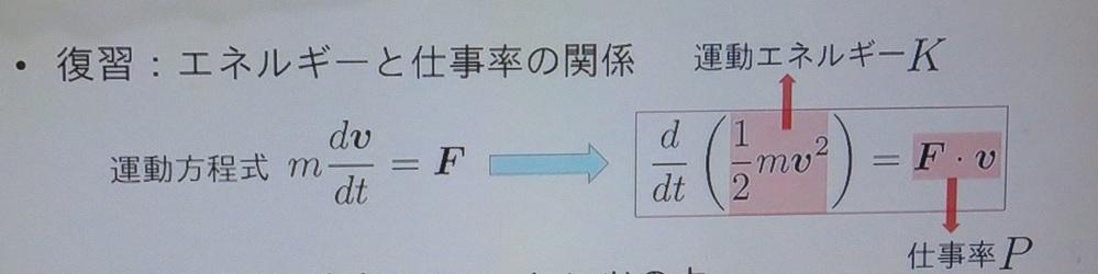 【放送大学・物理「電磁場と保存則」より】 ※講義内容が分からないので、解説をお願いします。 【下図(写真)についての講師の説明】 ・質量×加速度=力の式m・dv/dt=F←この両辺に速度ベクトルの内積をとって変形する→dv/dt(1/2mv^2)=F・v 運動エネルギーの時間変化率が、(右辺)速度ベクトルの内積に等しい。 内積のことを「仕事率P」と言います。 【質問】 ①dv/dt(1...