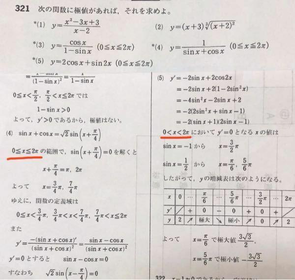 数IIIの微分法の応用の問題で質問です。 添付画像の(5)の問題で、問題では0≦x≦2πなのに、赤線部では0<x<2πとなっているのはなぜですか。 (4)では0≦x≦2πとなっていますが何が違うのでしょうか? どなたかお分かりになる方、ご回答いただけませんでしょうか?