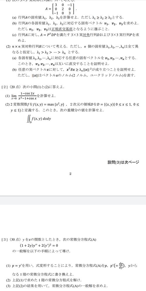 [2]の(2)、重積分の問題なんですが、f(x,y)=max{x^2,y}の部分がよく分からなくて解けないです。。どなたかよろしくお願いいたします!!
