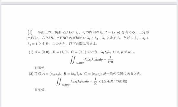 大学数学、重積分に関する問題です。 計算がうまく行かないので誰か解いてください。 [九州大院試2019から抜粋] 微分積分学