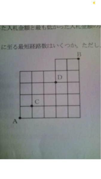 公務員試験の問題にある最短経路・道順において、右折禁止や左折禁止のやり方が全く分かりません。 通行止めや図の真ん中が空白でそれを避ける経路、Pを必ず通る経路などは完璧に理解してます。 下記の図は広い画です(C通行止めD右折禁止)。答えは89と答えてる人いましたが、それが正解なのか分かりません。 どういう解き方なのか解説お願いします。自分は確率ではなく数えるやり方で説いてます。 また、最短経路を調べたらヒットしますが、右折禁止左折禁止の問題が下記しかほぼヒットせず、参考にすらならない状況です。なので、最短経路の右折左折禁止がある問題とその解説をいくつか載せてもらえますと助かります(オリジナルで紙に書いた問題可)。YouTubeで検索しても、最短経路の解き方応用篇あっても、右折左折禁止がないので1つの下記の問題見ただけでは他の問題と比べると言ったことも出来ないので分からないです。