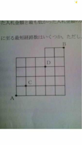公務員試験の問題にある最短経路・道順において、右折禁止や左折禁止のやり方が全く分かりません。 通行止めや図の真ん中が空白でそれを避ける経路、Pを必ず通る経路などは完璧に理解してます。 下記の図は広い画です(C通行止めD右折禁止)。答えは89と答えてる人いましたが、それが正解なのか分かりません。 どういう解き方なのか解説お願いします。自分は確率ではなく数えるやり方で説いてます。 また、最...