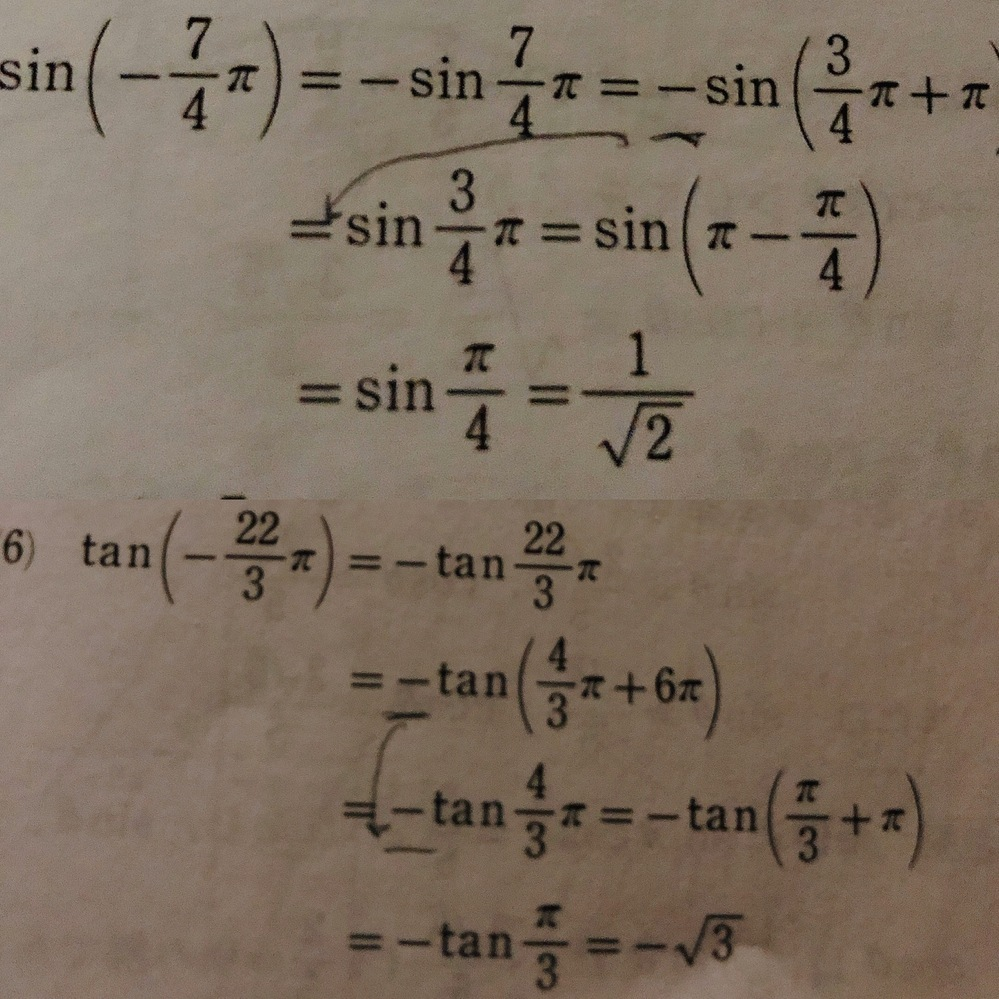 なぜ上の画像の-sin3/4πは-がとれて+になってるのに下の画像の-tan4/3πは-がついたままなのですか?なぜなのか全然分からないので教えて下さい