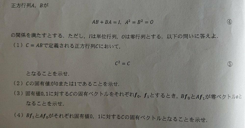 大学3回生の者です。 以下の線形数学の問題(1)~(4)に関して、どなたか分かる方いれば教えて頂けないでしょうか。