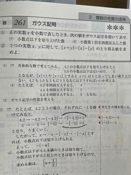 高校数学の整数の問題です 1番のアが特に理解出来ません なぜ−1を掛けたのですか? また、鉛筆で書き加えたところの式変換は何が起きてるのですか?