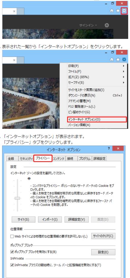 インターネットエクスプローラ―のバージョン不明ですが、 ポップアップブロック設定を行いたいのですが画像の画面がを表示させる方法を教えて下さい。鍵マークをクリックしてもインターネットオプションが出ていきません。win10です。