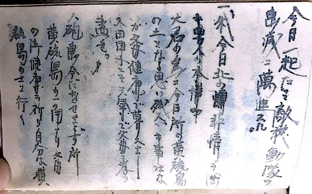 硫黄島へ出征された日本兵の手帳です。 所々読めない部分があります。 今日一起た●●敵機動隊の●滅に邁進スル 我今日北の非情●● 大君の為に今日所の硫黄島の土となる思い ●●き事はないが、父母健...