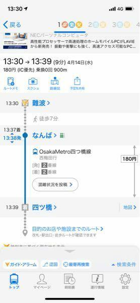 迷子になるの前提で動くので基本30分前行動なので特に問題はないんですけど、難波駅からなんばの大阪メトロ四ツ橋線の電車に徒歩7分で行けるルートってあるんですか?早歩きでも10分かかるんですけどw