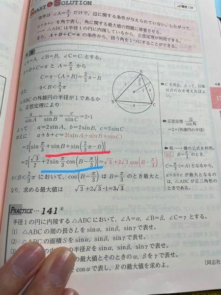 数学です 赤線から青線になる途中式を教えて下さい。