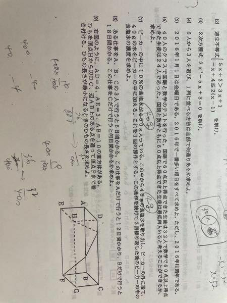 (7)答えは8.1%ですがどうしても8%になります。 解き方教えてください!