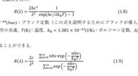 プランクの放射式についての質問です。画像の(1.8)式を(1.9)式に変換する方法を詳しく教えてほしいです。どうぞよろしくお願いします。
