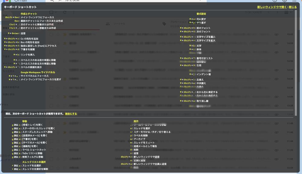 MacのChromeでGmailを開いて適当にキーボードを触ってたら、添付のようなチートシートのモーダルが出てきました。 モーダル出現のコマンドを再現できないのですが、どなたかご存知ですか?よろしくお願いいたします。 macOS Catalina 10.15.7 Chrome 89.0.4389.114(Official Build)(x86_64)
