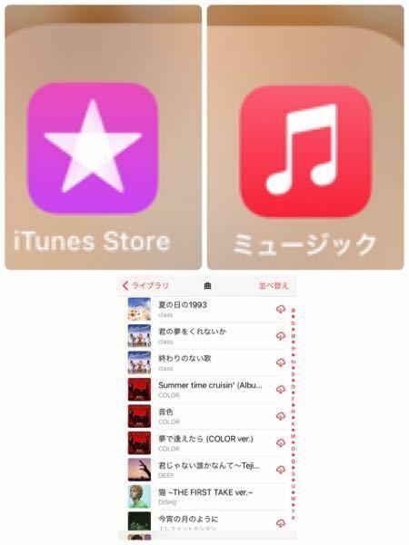 iPhoneのミュージックアプリについて質問です。 iTunesで購入した音楽をiPhoneとミュージックに保存して聴いてるのですが、その曲を完全に画面上から昨日する事はできないのでしょうか?