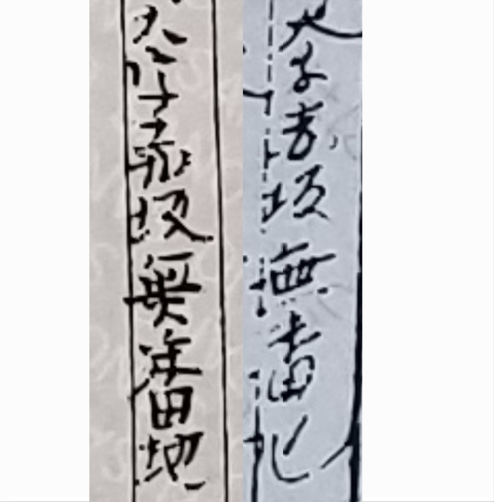 古い戸籍の番地について。 本籍地の記載の所で読めない字があります。 「なになに村大字赤坂◯番地」の◯の所が読めません。 右の写真だと「無」に見えるような気がするし、左の写真だと違う字に見えます… 無番地ということでしょうか? わかる方いらっしゃいましたらよろしくお願い致します。