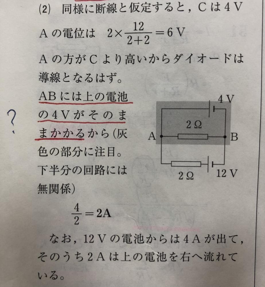 物理のダイオードの問題(物理のエッセンス電磁気編52番)のに関する質問です。 (2)番の解答の赤線を引いている部分(上の抵抗には4Vの電池の起電力がそのままかかるという箇所)がいまいち理解できません。下の電池の12Vは考えなくてもいいのでしょうか? 下の抵抗を左向きに流れる電流をI、上の抵抗を右向きに流れる電流をiとおき、キルヒホッフの法則を使って解くことは可能なのですが、時間がかかってし...