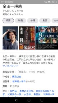 石坂浩二の金田一映画で、1番面白いと思うのはなんですか?