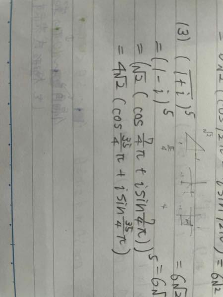 この数学の問題がわかりません。 答えは35π/4のところが3π/4です。