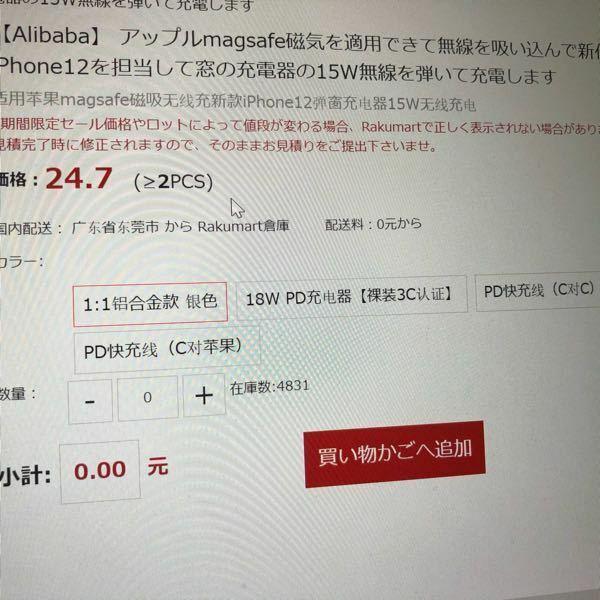中国語 アリババで商品を買おうとおもうのですが、四角で囲まれてる4つはそれぞれ何を表しているのでしょうか? 25枚