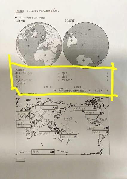 すいません ♂️これ何度考えても分からないので教えてください 地理が得意な方自分は苦手なので得意になるアトバイスもくれると嬉しいです! 回答だけでもめっちゃ嬉しいです!! お願いします ♂️ ♂️ 黄色で囲んでいるところです!!