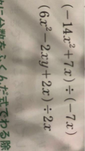 多項式の計算なんですけど、+7x÷-7xの計算の答えはなんですか?