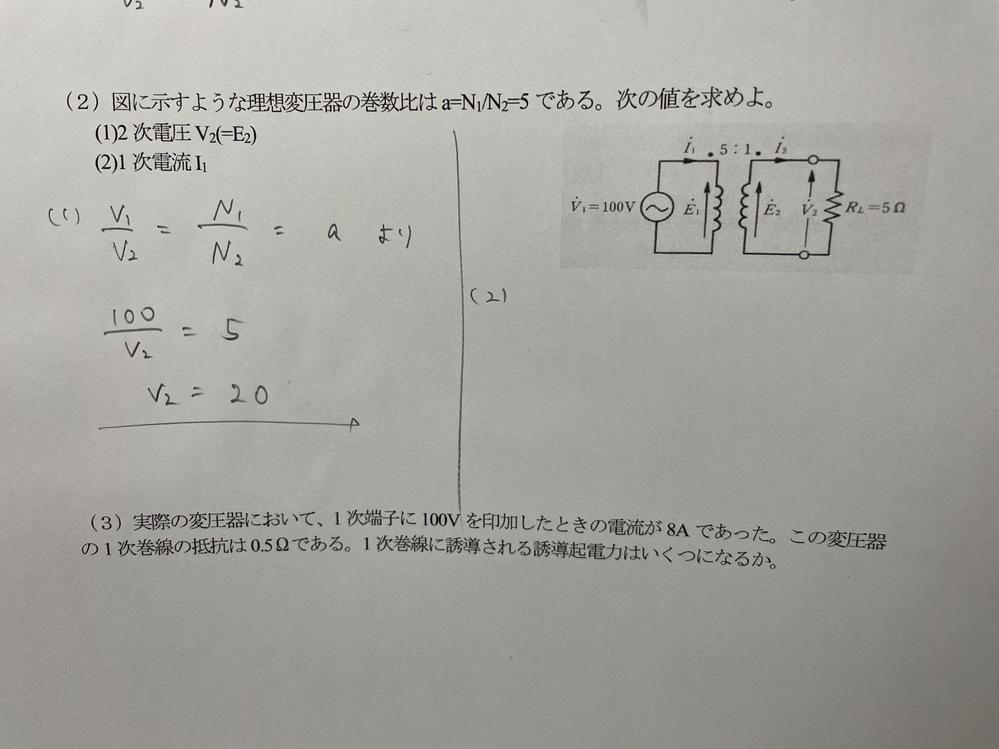 (2)の一次電流I1の求め方がわかりません。お手数ですが解答していただけますでしょうか。よろしくお願いいたします。