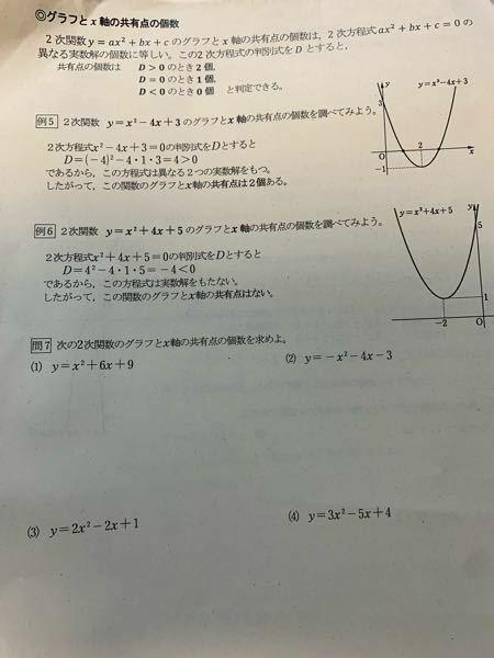 高校数学の2次方程式のグラフとx軸の共有点の個数の問題についてです。 以下の画像の問題問7を例題を参考にして教えていただきたいです。(1)から(4)まで解いて教えていただけると助かります。できれば理解のために途 中式を書いて頂きたいです。
