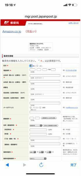 至急お願いします!Amazonの返品についです。 写真にある返送先の住所と返品用ラベルの住所が 違うのですが、返信用ラベルの住所で返品していいのでしょうか?る