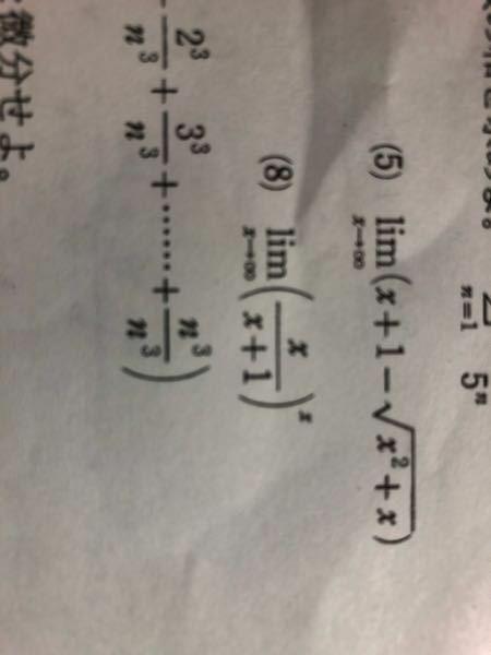 数3の極限です。 8番の解き方教えてください。 答えは1/eだそうです。