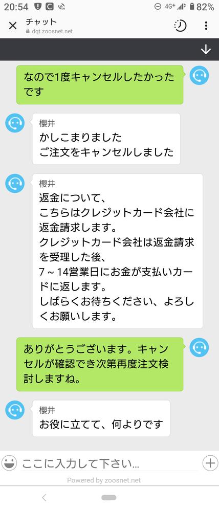 インスタのmiilakoi.comというサイトでクレジットカードで注文してしまったのですが注文後怪しいことに気づいてキャンセルしました。 しっかりキャンセル出来ているか確認する方法を教えて頂きた...