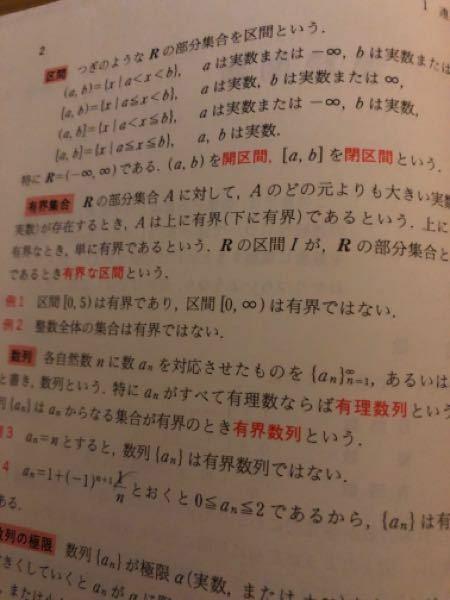 例Iの[0,∞)の区間が有界でないのは何故ですか?僕は下に有界だと考えています。この考えが違うなら有界意味を教えて欲しいです。僕には教科書に書いてあることが理解し辛いです。
