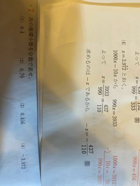 この問7の(4)の回答なんですけど、これ答えおかしくないですか?x=−110/437なのに解答はなんで−x=−110/437なんですか?教えてください!