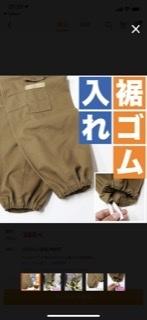 作業着ズボンについて質問です。 画像のような裾にゴムを入れたいのですが、やり方の手順を教えていただきたいです。