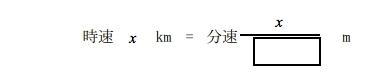 中1数学の問題です。 これの解答って、空欄の中の数字は「0.06」であっておりますでしょうか?