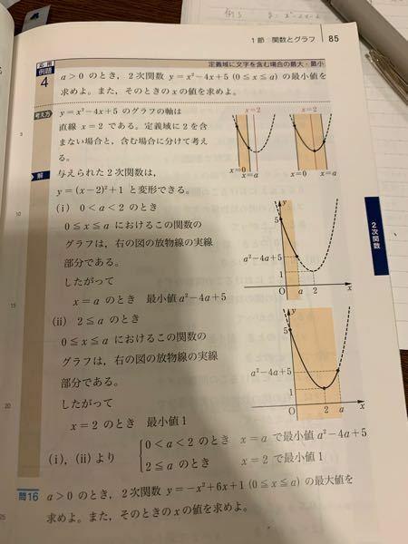 例題4って、なんで定義域に2を含まない場合と含む場合に分けて考えるんですか?なぜ軸を使うことになるのか分かりません、、、
