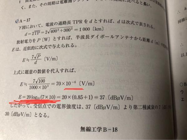 10^6になるのは何故ですか? またのその後の20log10も分かりません。 教えて下さい。