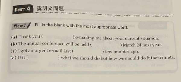 (d)が分かりません。英語得意な方教えてください