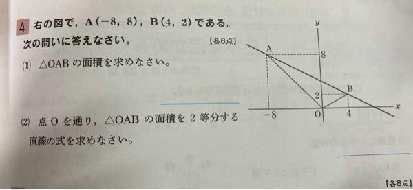 関数の問題で一番、二番の解説を見ても理解できません。。教えてください!