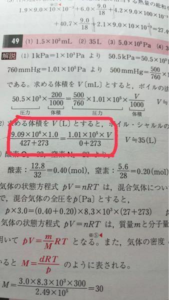化学の計算についてです。写真にある計算を簡単にするにはどう計算したら良いのでしょうか?