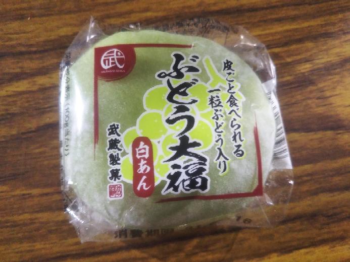 みなさんこれを知ってますか?「ぶどう大福」です…昨日ヤオコーで最後の1個を発見して慌ててカゴに入れました…おやつが楽しみです❤。
