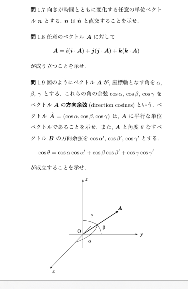 大学の物理の問題なのですが、ちっともわかりません。物理に詳しい方がいれば解き方を教えてください。至急です。