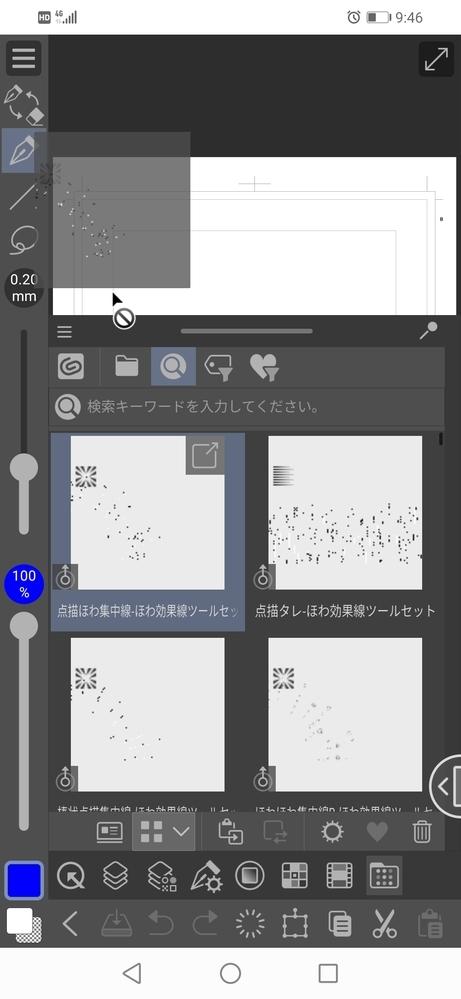 clipStudioのダウンロードした効果線の使い方を教えて欲しいです。 使おうとしてもこのように斜線マークが出て使えません。 どうやって使うのでしょうか?