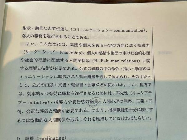 漢字について教えてください。 大学の教科書に『凾養』という言葉が出てきて 読み方も分からないし、意味も分からなかったので Googleで調べたのですが、出てこなくて、 凾養という熟語は存在しますか? 涵養は出てきたのですが… 一応、教科書の内容添付するので 教えてください。(○の部分です)