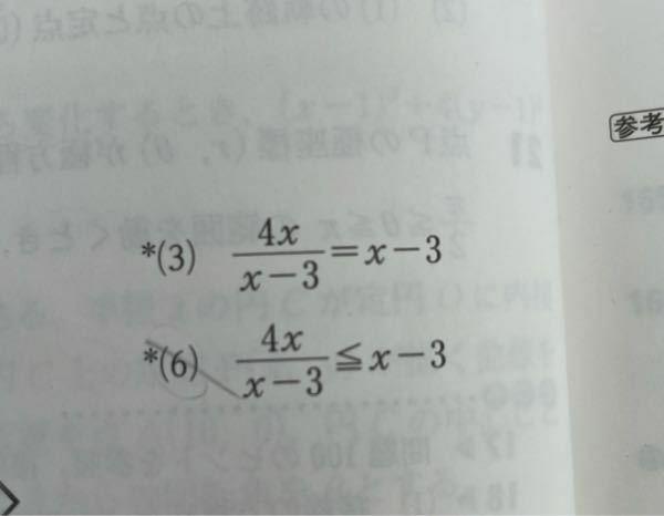 高校数学の分数関数の問題です 6番のような問題は等式を解き、かつグラフを書いて考え答えの範囲を出すと思います なぜ不等式を解くだけでは正しい答えが出ないのですか?