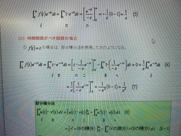 部分積分で、0から∞の範囲で積分するのですが、∞を代入するとどうなるのですか??写真の式のなぜ0になるのかわかりません。教えてください