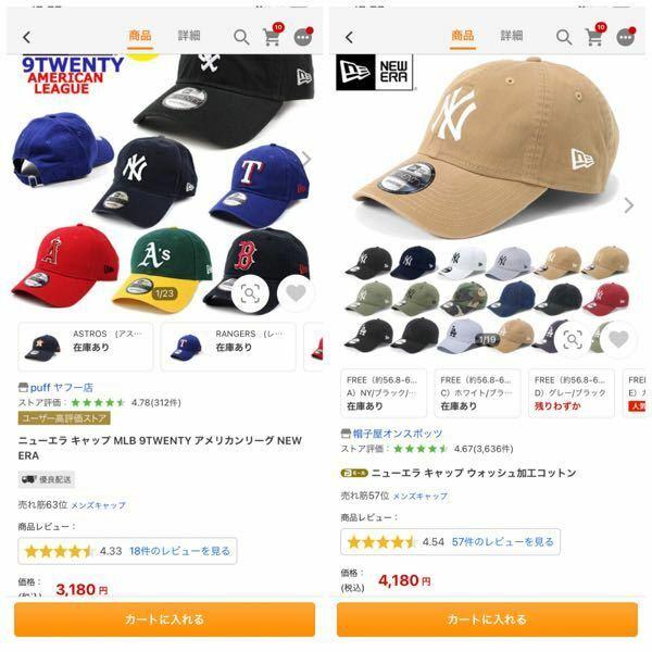 これって本物ですか? 本物ならなんでこんなに安いんですか? 帽子 ニューエラ キャップ