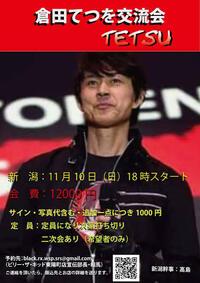 仮面ライダーBLACK / BLACK RX  渡る世間は鬼ばかり の 秋葉和夫 役  の 倉田てつを はイケメンですか?