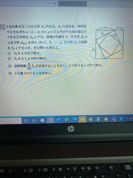 高校数学です。 この問題を教えてください。 どうぞよろしくお願いいたします。