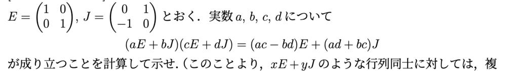 行列の計算するだけの問題なんですが、答えが一致しないので、解答教えていただきたいです。よろしくお願いします。